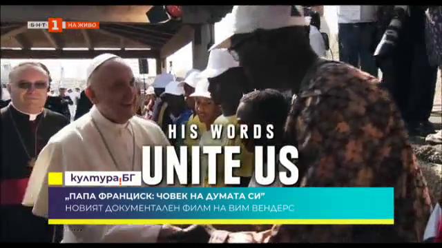 Папа Франциск: човек на думата си