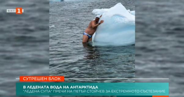 Петър Стойчев пред старта на плуването във водите на Антарктида