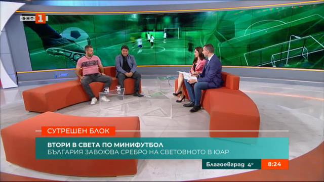 България завоюва среброто на Световното първенство по минифутбол в ЮАР