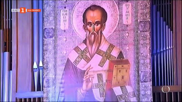 Почит към свети Климент Охридски в навечерието на неговия празник