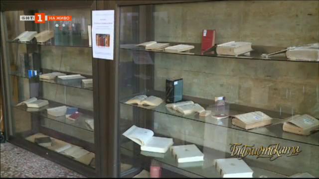 """Регионална библиотека """"Любен Каравелов"""" в Русе показва ценни книги"""