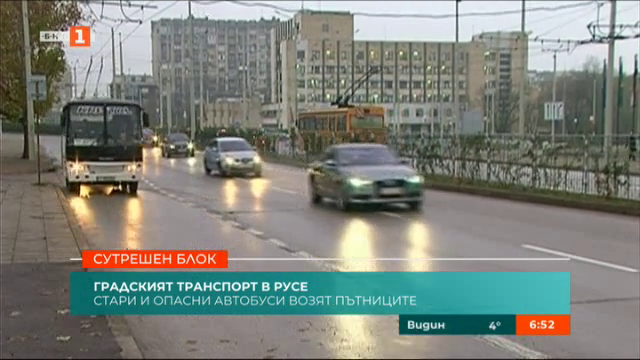 Стари и опасни автобуси и тролеи возят русенци