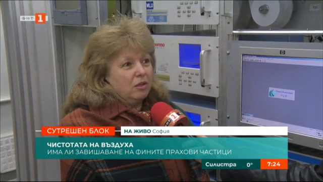 Има ли завишаване на фините прахови частици в София?