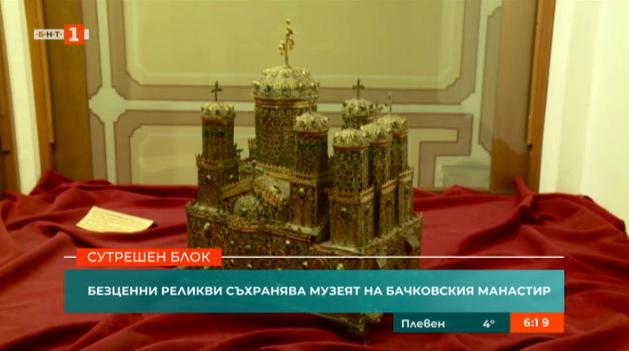 Безценни реликви съхранява музеят на Бачковския манастир