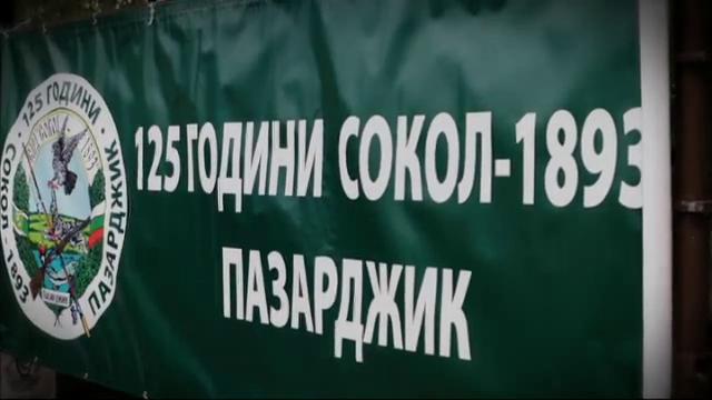 Вкусната България: 125 години от създаването на ловно-рибарско дружество Сокол
