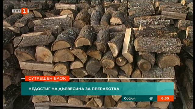 Недостиг на дървесина за преработка