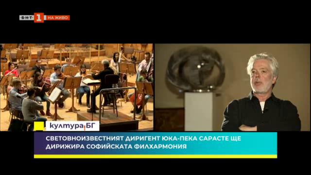Световноизвестният диригент Юка-Пека Сарасте ще дирижира Софийската филхармония