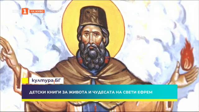 Животът и чудесата на свети Ефрем Нови