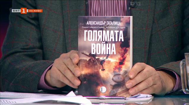 """Книгата """"Голямата война"""" на Александър Гаталица"""