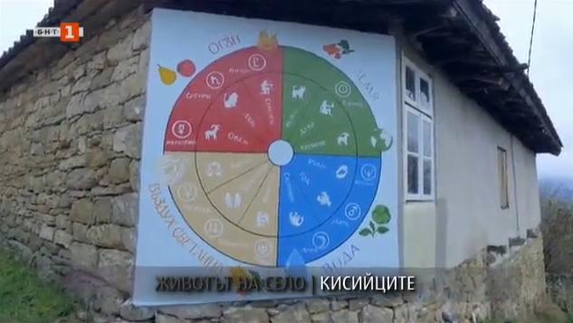 Eдно необикновено село в България – Кисийците