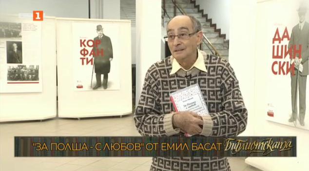 Книгата За Полша - с любов от Емил Басат