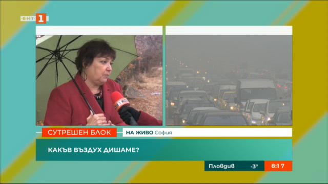 Мерки на Столична общинба срещу замърсяването