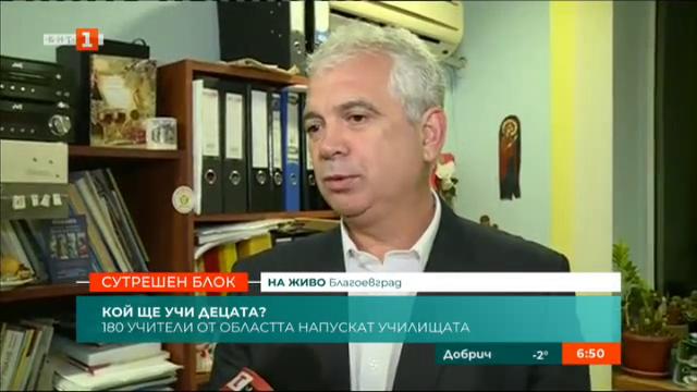 Предстои пенсионирането на 180 учители в област Благоевград. Кой ще ги замести?