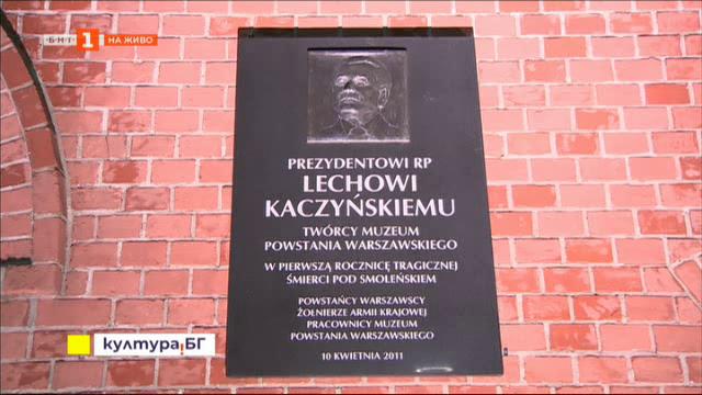 Музей на Варшавското въстание