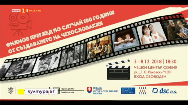 Преглед на чешки и словашки филми