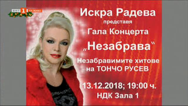 Коледни звезди с песните на Тончо Русев