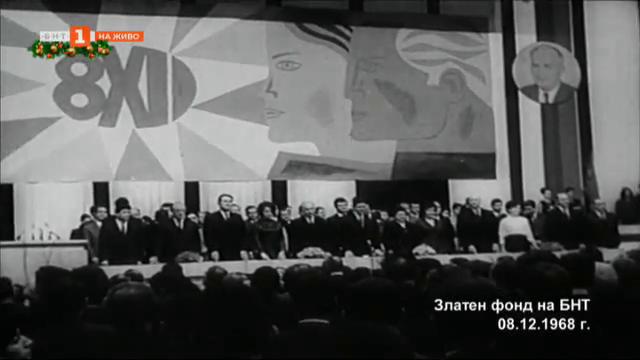 Живите архиви - 8 декември 1968 година