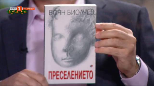 Преселението на проф. Боян Биолчев