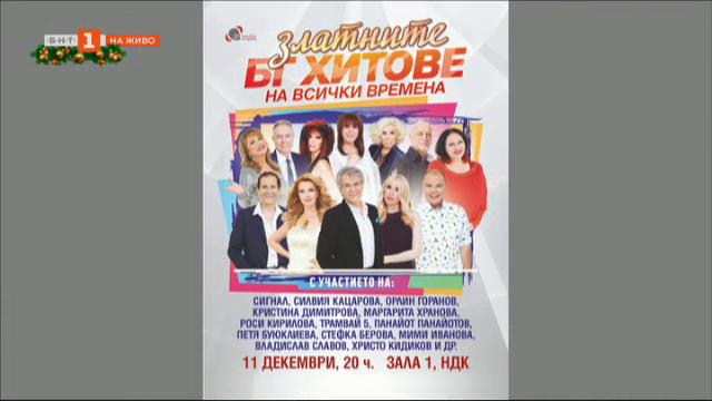 Музикална неделя с Роси Кирилова и Панайот Панайотов