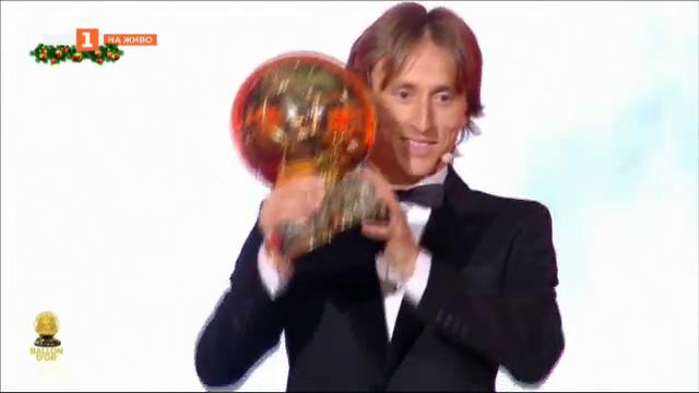 Златната топка, Модрич и България