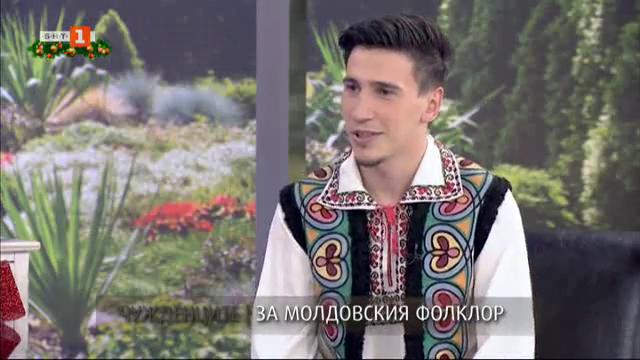 Юстин Раку ни запознава с фолклора на Молдова