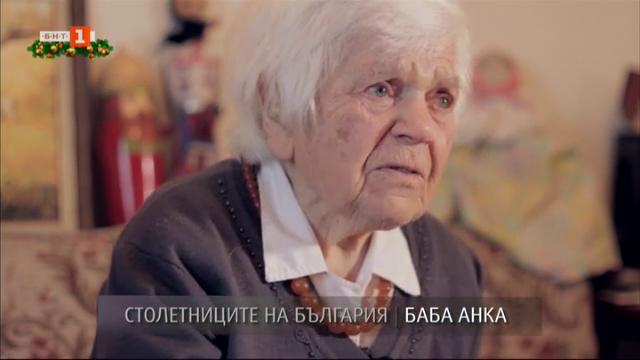 Столетниците на България: 102-годишната баба Анка