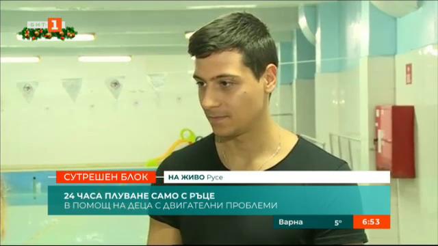 Теодор Цветков ще плува благотворително в помощ на деца с двигателни проблеми