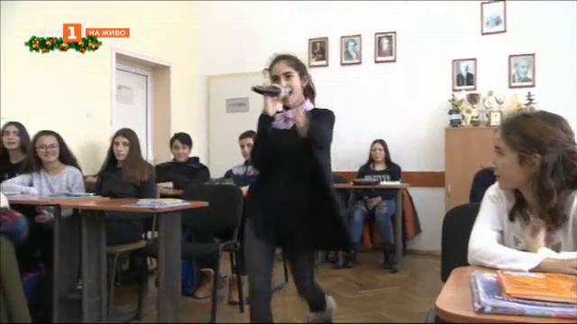 Съвременно европейско училище в сърцето на България