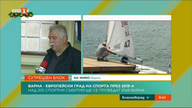 Над 200 спортни събития ще се проведат във Варна през 2019 година