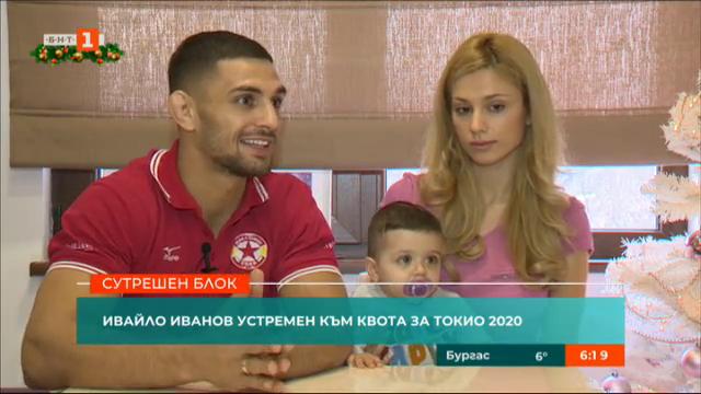 Ивайло Иванов - устремен към квота за Токио 2020