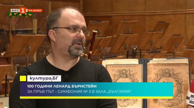 100 години от рождението на Бърнстейн - концерт на Софийската филхармония
