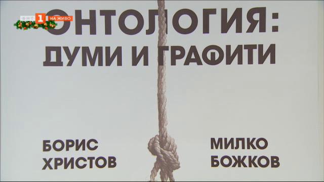 Изложба Онтология: Думи и графити в галерия Униарт