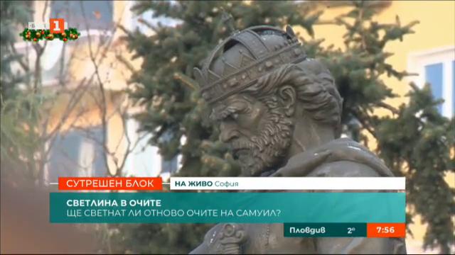 Ще светнат ли отново очите на паметника на цар Самуил?