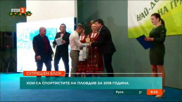 Спортистите на Пловдив за 2018 година