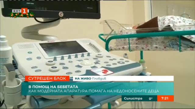 Българската Коледа дари ултразвуков апарат на неонатологията в УМБАЛ-Пловдив