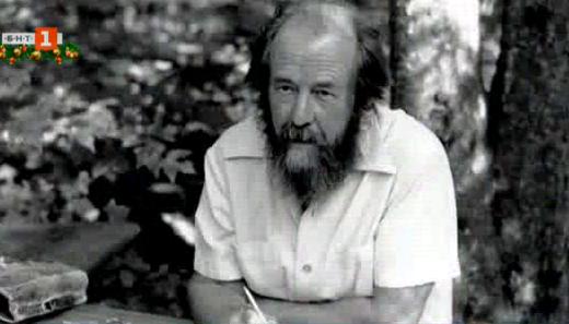 100 години от рождението на Солженицин