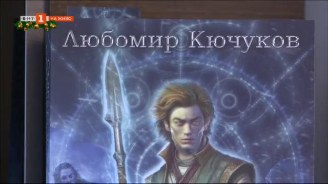 Любомир Кючуков - 23-годишният фентъзи писател