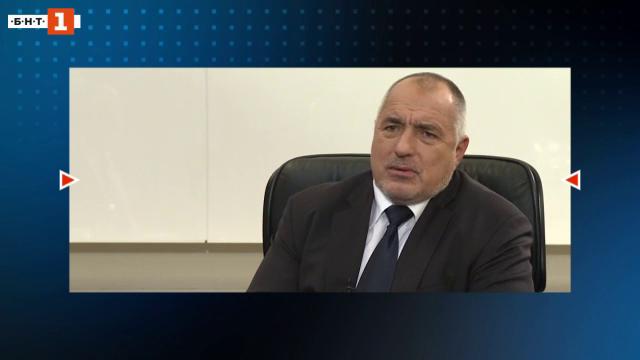 Въпроси и решения – премиерът Бойко Борисов