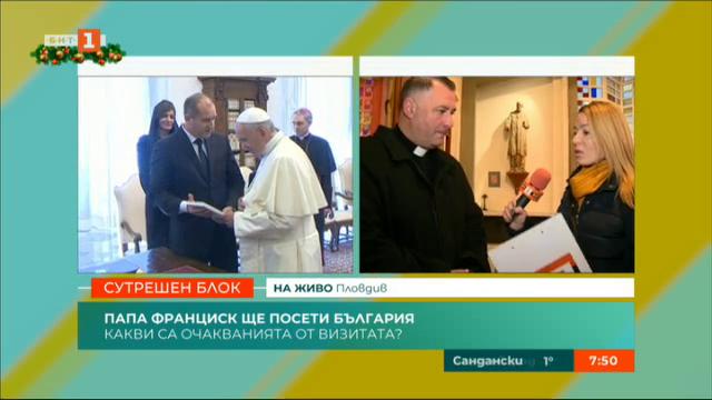 Как католиците в Пловдив посрещат новината за посещението на папата у нас