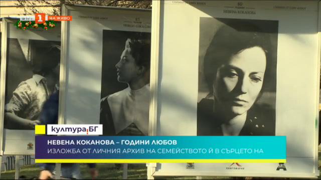 Невена Коканова - години любов: изложба от личния архив на семейството й