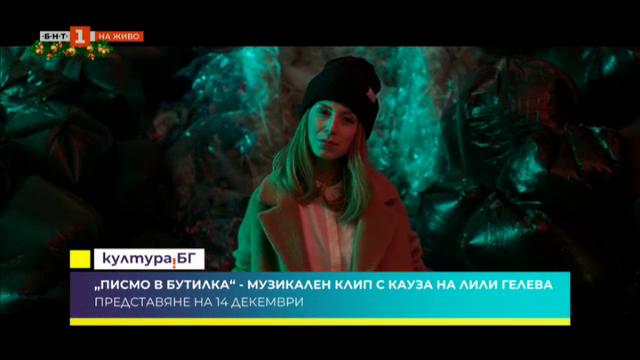 """""""Писмо в бутилка"""" - музикален клип с кауза на Лили Гелева"""