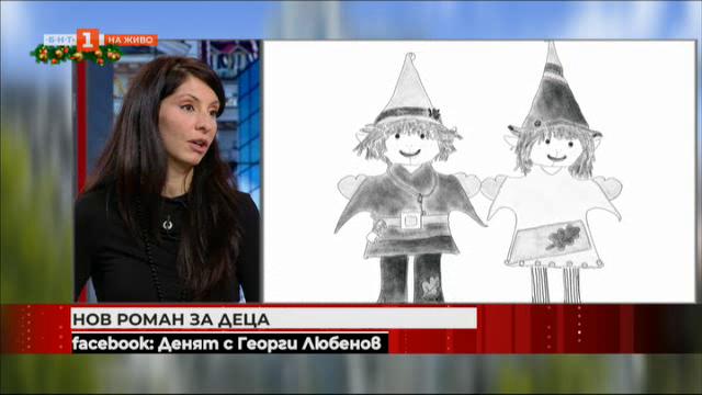 Актрисата Жени Лечева написа коледна книга за деца