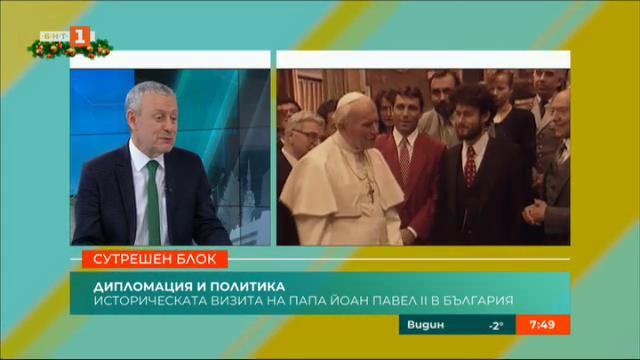 Какво да очакваме от посещението на папа Франциск - коментар на Соломон Паси