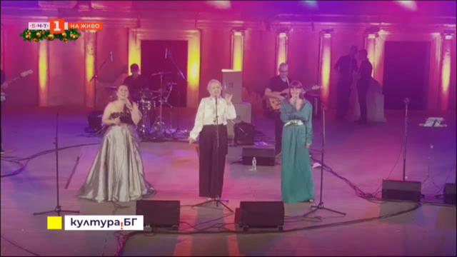 Концерт Дамите в джаза - коледна версия