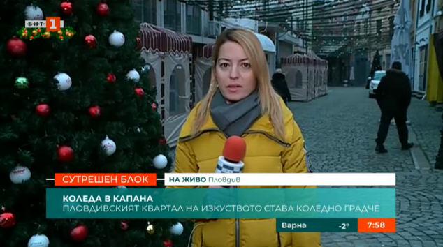 """Започва """"Коледа в Капана"""" в Пловдив"""