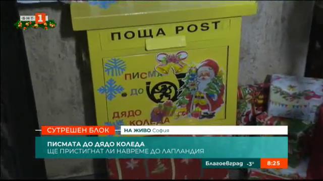 Ще стигнат ли навреме до Лапландия писмата до Дядо Коледа