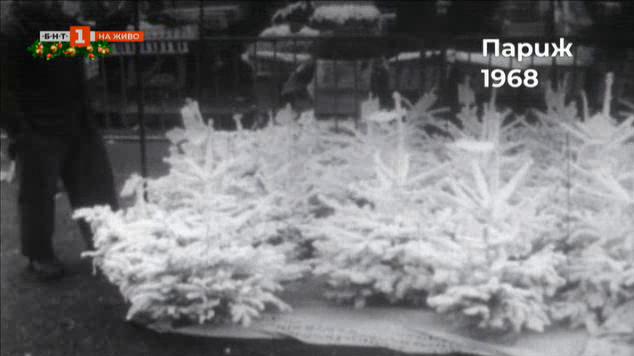 Живите архиви: Коледа в 20 век
