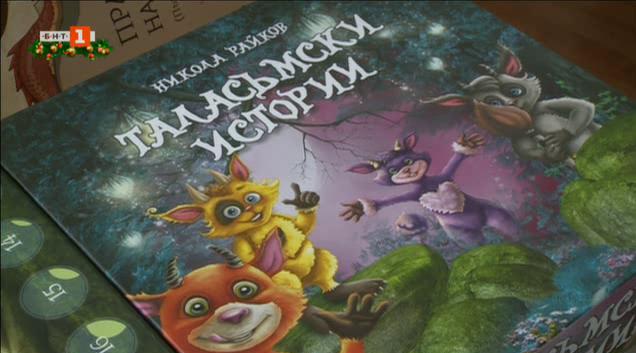 """""""Таласъмски истории"""" – приказка-игра, завладяла малки и големи"""