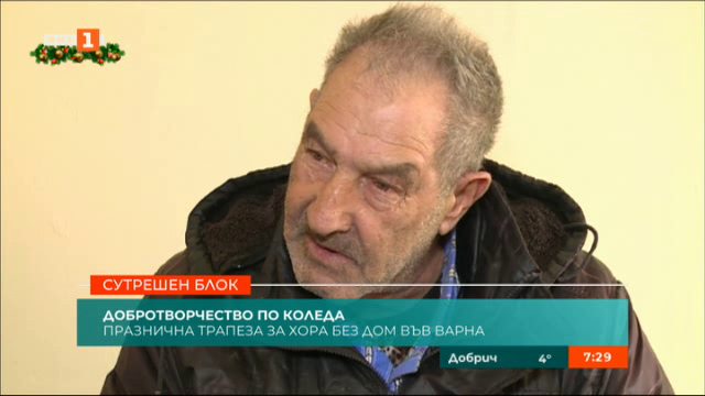 Добротворчество по Коледа: празнична трапеза за хора без дом във Варна