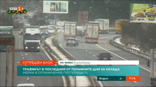Трафикът в последния от почивните дни за Коледа